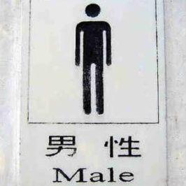 Japanische Toiletten
